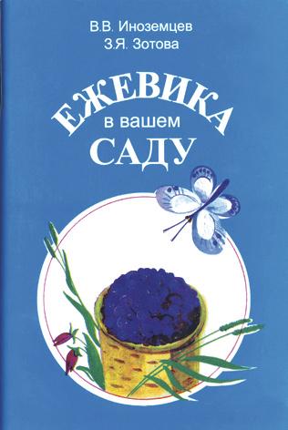 В. В. Иноземцев, З. Я. Зотова Ежевика в вашем саду.Книги<br>Мы предлагаем Вашему вниманию небольшую по объёму, но очень интересную книгу. объёму, но очень интересную книгу.<br>