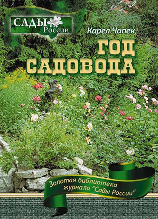 Карел Чапек Год садоводаКниги<br>Для садоводов и огородников книга Карела Чапека «Год садовода» давно уже стала настольной.<br>