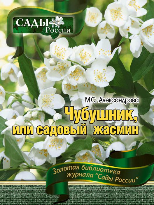 М. С. Александрова. Чубушник, или садовый жасминКниги<br>В<br>книге приведены подробные ботанические описания некоторых дикорастущих видов, гибридов и сортов<br>чубушника.<br>