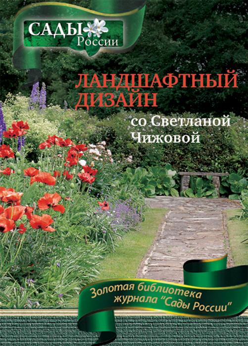 С. Л. Чижова Ландшафтный дизайн со Светланой ЧижовойКниги<br>Новая книга практических советов по<br>планированию и созданию сада. В ней<br>рассматриваются различные садовые<br>элементы: газоны, мощение, водоёмы,<br>огороды, детские площадки, беседки<br>и многое другое.<br>
