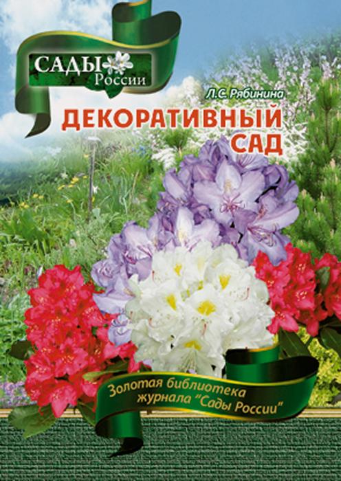 Л. С. Рябинина Декоративный садКниги<br>Издание<br>включает в себя два самостоятельных произведения, объединённых одной темой.<br>