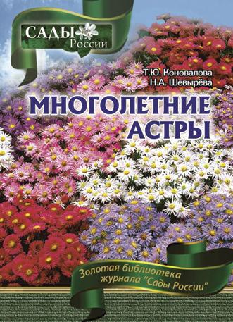 Т. Ю. Коновалова, Н. А. Шевырева Многолетние астрыКниги<br>В книге приводятся описания более<br>70 видов астр и систематически близких родов.<br>