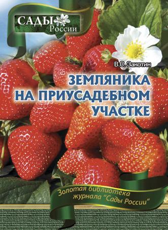 В. С. Закотин Земляника на приусадебном участкеКниги<br>Чтобы земляника хорошо росла и приносила ягоды, нужно многое о ней знать.<br>