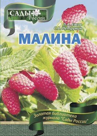 Л. А. Ежов, С. В. Петрунин МалинаКниги<br>В книге в краткой форме излагаются биологические особенности малины<br>красной и выращивание крупноплодных<br>сортов в условиях любительского сада.<br>