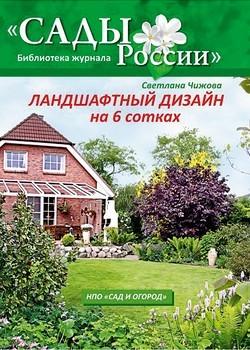 С. Л. Чижова Ландшафтный дизайн на 6 сотках.Книги<br><br>