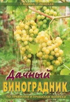 Т. А. Юдина, Г. П. Ленская Дачный виноградник (по правилам и правилам вопреки).