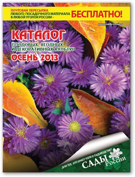 Каталоги сады россии 2013 посадочный