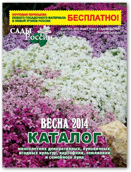 цветы россии челябинск каталог официальный сайт заводить вместе