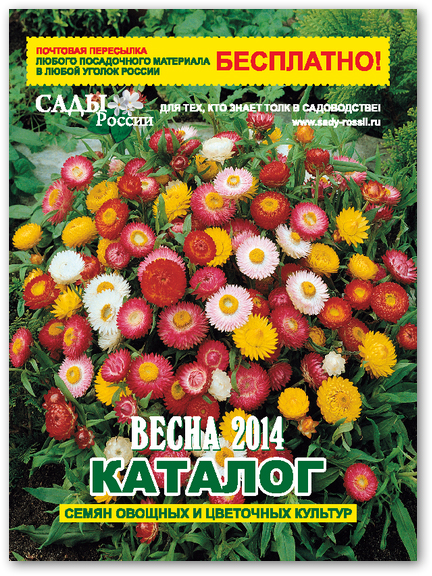 Нпо сад и огород челябинск каталог