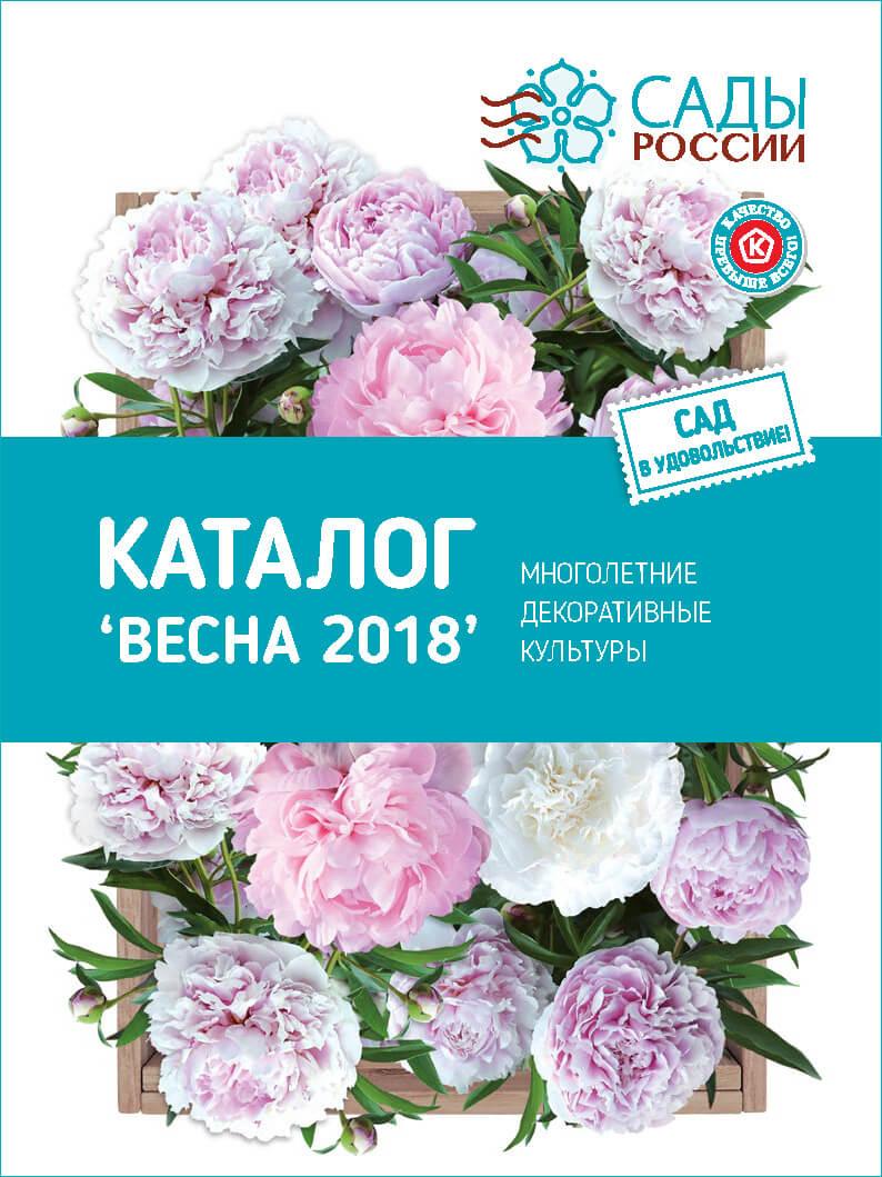 Новые каталоги на 2018 год сады россии